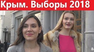 Крым.2018.18 марта. Выборы президента