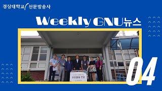 Weekly GNU뉴스(4회)