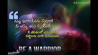 Beautiful Inspiring Quotes about life in Telugu / Inspirational / Motivational whatsaap status