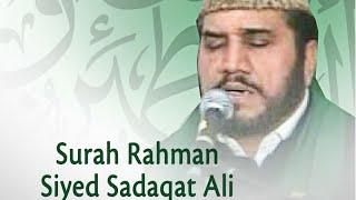 Sadaqat Ali - Surah Rahman: Beautiful And Heart Trembling Quran Recitation
