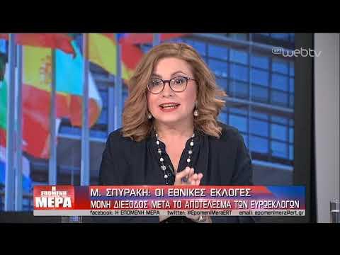 Η M. Σπυράκη στην «Επόμενη Μέρα» με τον Σεραφείμ Κοτρώτσο   15/05/2019   ΕΡΤ