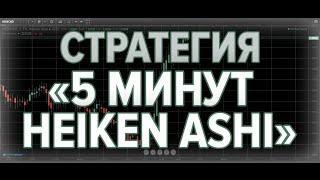 """Стратегия Бинарных Опционов """"5 минут Heiken Ashi"""""""