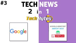 TECH NEWS | TWO IN ONE | #3 | TECHBYTES