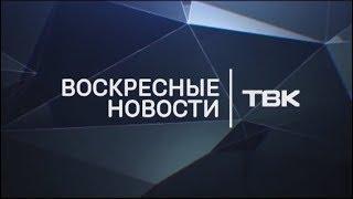 Воскресные Новости ТВК 24 марта 2019 года. Красноярск