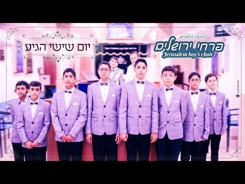 'יום שישי הגיע': להקת הילדים פרחי ירושלים