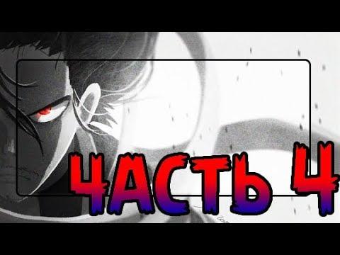 ✚ЗЛОЙ ДЕКУ✚. часть 4. комикс.  ★Моя Геройская Академия. ★ BNHA/My Hero Academia comics (dub comics)