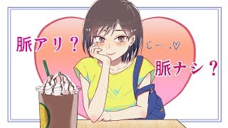 恋愛診断 好きな人か゛見せる脈あり20のサイン【モルモル雑学】 - YouTube