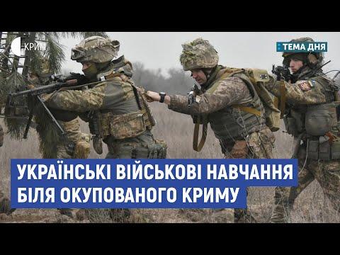 Військові навчання біля Криму | Самусь, Поліщук | Тема дня