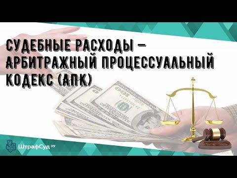 Судебные расходы — Арбитражный процессуальный кодекс (АПК)