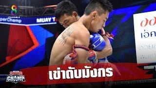 ช็อตเด็ดเสียบเข่าดับมังกรห้าว  | Muay Thai Super Champ | 27/10/62