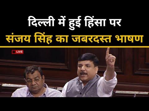 दिल्ली में हुई हिंसा पर AAP LEADER Sanjay Singh का जबरदस्त भाषण || Delhi Violence....