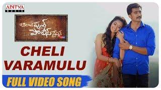 Cheli Varamulu Full Video Song    BilalpurPoliceStation Video Songs     Goreti Venkanna