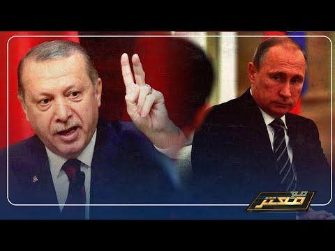أردوغان يتحدى روسيا