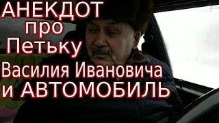 Анекдот про петьку василия ивановича и автомобиль