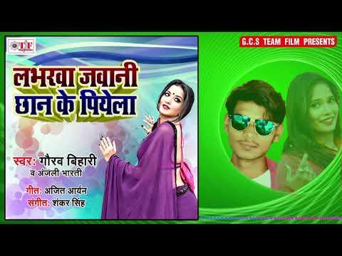Loverwa Jawani Chhan Ke Piyela    लभरवा जवानी छान के  पियेला    Gaurav Bihari & Anjali Bharti