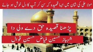 parhna qasida haq de wali da lyrics - मुफ्त