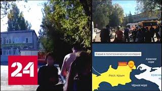 Взрыв в колледже Керчи: есть погибшие и раненые