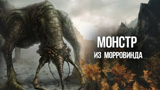 Skyrim Монстр из Морровинда Отсылка Creation Club