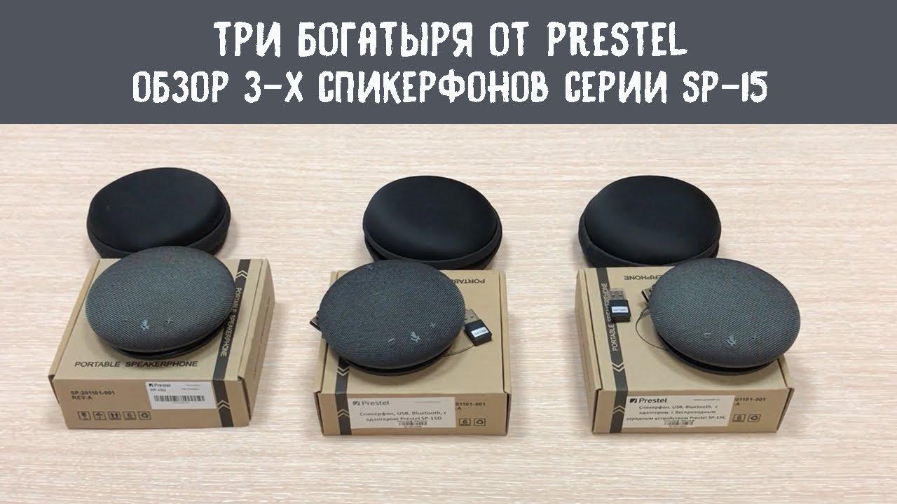 Демонстрируем работу трех спикерфонов Prestel из серии SP15