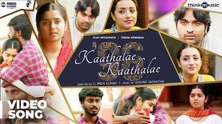 96 | Kaathalae Kaathalae Video Song | Vijay Sethupathi, Trisha | Govind Vasantha | C. Prem Kumar
