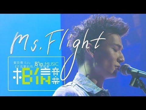 黃奕儒 Ezu [ Ms.Flight ] Official Live Video