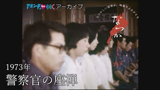 1973年 警察官の座禅【なつかしが】