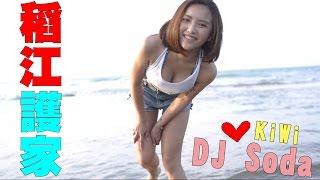 台版Soda火辣登場,「深不可測」傲人曲線讓人不敢直視(稻江護家-鄭宇恩) 校花點點名 School Beauty EP38 DJ Soda