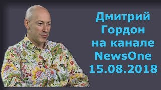 "Дмитрий Гордон на канале ""NewsOne"". 15.08.2018"