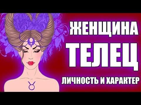 Женщина-Телец: Характеристика Знака Зодиака
