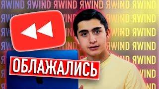 Могли и лучше, YouTube Rewind!