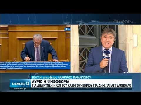 Σε εξέλιξη η συζήτηση για διεύρυνση κατηγορητηρίου κατά του Δ. Παπαγγελόπουλου   19/05/2020   ΕΡΤ