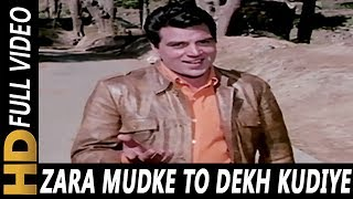 Zara Mudke To Dekh Kudiye | Mohammed Rafi | Lalkaar 1972