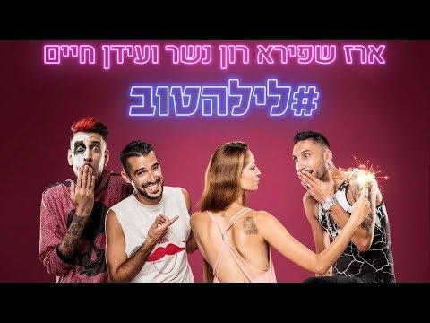 اغاني عبري روعه 2018 أغنية إسرائيلي | Israeli Hebrew Music - Ron Nesher - Layla Tov | רון נשר
