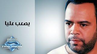 Khaled Agag - Yass3ab 3alaia | خالد عجاج - يصعب عليا