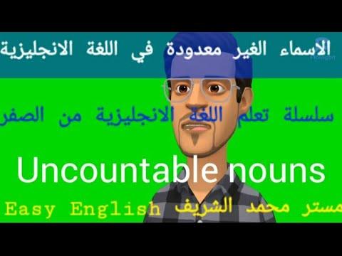 الاسماء الغير معدودة في اللغة الانجليزية Uncountable Nouns | مستر/ محمد الشريف | كورسات تأسيسية منوع  | طالب اون لاين