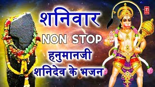 शनिवार Special Non Stop हनुमानजी शनिदेव के भजन I Jai Hanuman Gusai Shani Amritwani Best Collection