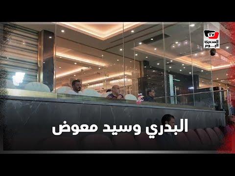حسام البدري وسيد معوض يتابعان مباراة الزمالك والمقاصة من مقصورة ستاد القاهرة
