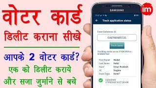 How to Delete Voter id Card Online - वोटर आईडी कार्ड कैसे डिलीट कराये? | Voter Card Form 7 Filling - Download this Video in MP3, M4A, WEBM, MP4, 3GP