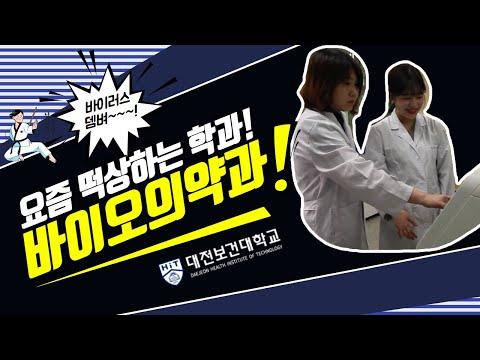 차세대 대표 주자는 우리다!!!! 대전보건대학교 바이오의약과 학과 소개 영상