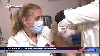 Υγειονομικοί κατα του υποχρεωτικού εμβολιασμού 22 7 2021