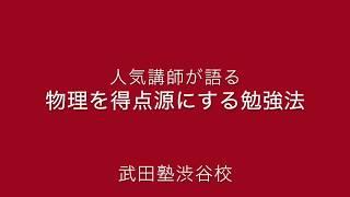 武田塾渋谷校物理を得点源にする勉強法1