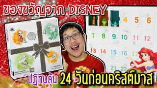 ปฏิทินลุ้น ดิสนีย์ แกะ 24 วันก่อนคริสต์มาส 【Disney Animators' Collection Littles Advent Calendar】