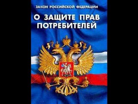 ФЗ ОЗПП N 2300, статья 21, Замена товара ненадлежащего качества, Закон О защите прав потребителей РФ
