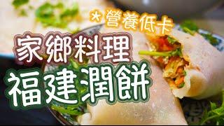 福建小吃《潤餅》+餅皮製作 ,肥嫻教煮餸【料理星星#10】