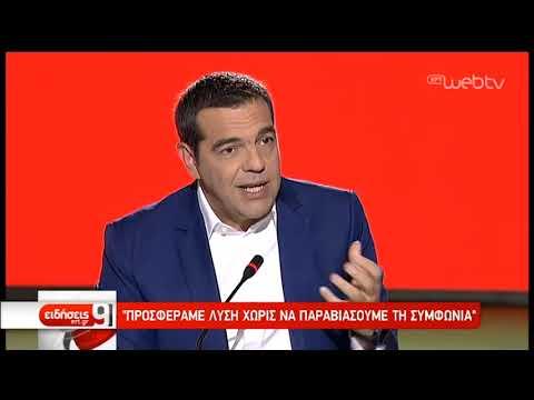 Πολιτικές αντιδράσεις για τη συνέντευξη Τσίπρα στη ΔΕΘ   15/09/2019   ΕΡΤ