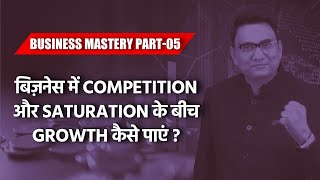 No. 128 | BUSINESS मे COMPETITION और SATURATION के बीच GROWTH कैसे पाएं | best business video