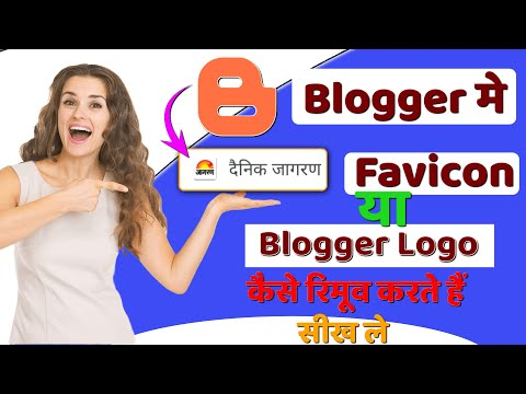 how to remove blogger logo from address bar | how to remove blogger logo or favicon | favicon