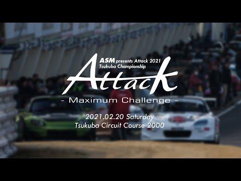 筑波サーキットのタイムアタックを極める「Attak TSUKUBA 2021」タイムアタックライブ配信動画
