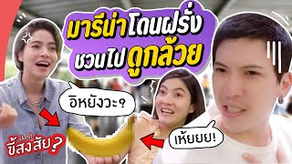มารีน่าโดนฝรั่ง ชวนไปดูกล้วย | ป๊อกกี้ ขี้สงสัย?
