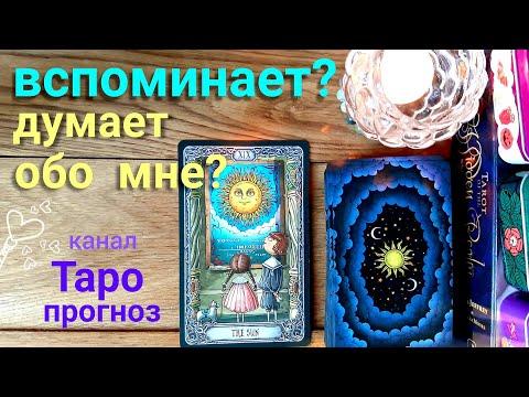 Таро прогноз ВСПОМИНАЕТ ДУМАЕТ ОБО МНЕ? Таро гадание онлайн tarot